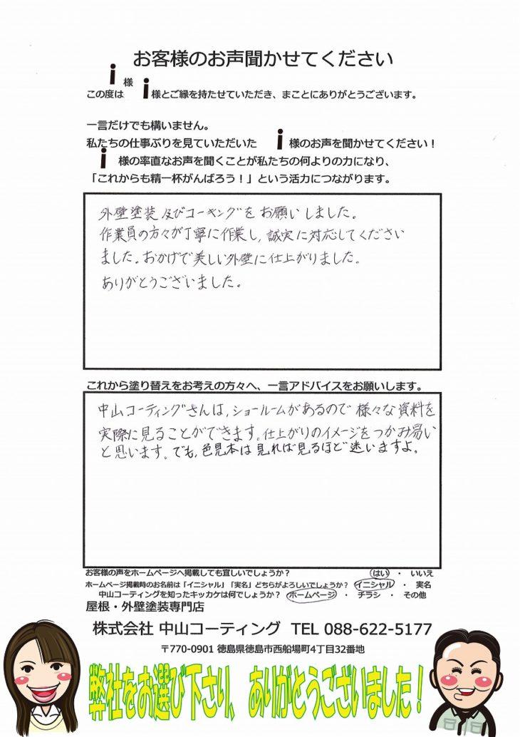 ダイヤカレイド徳島県徳島市 施工例