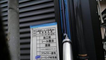 兵庫県南あわじ市 外壁張り替え工事 A様邸