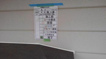徳島市 防水工事 中山コーティング