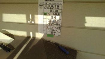 徳島市 断熱ガイナ外壁塗装 ウレタン防水 A様邸