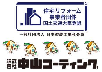 徳島県 住宅リフォーム事業者団体 国土交通大臣登録 中山コーティング