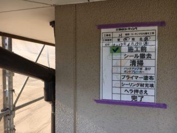徳島 塗装 ダイヤカレイド 中山コーティング コーキング
