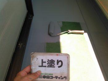 徳島 塗装 防水 中山コーティング