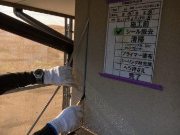 コーキング 徳島 塗装 ダイヤカレイド 中山コーティング