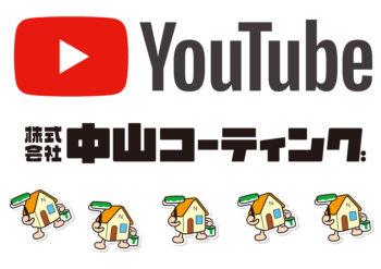 中山コーティング YouTube