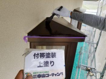 徳島 塗装 中山コーティング 小庇