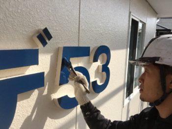 徳島 アパート 塗替え