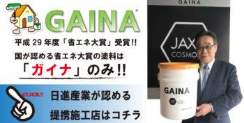 日進産業 ガイナ 徳島県