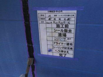 徳島県 外壁塗装 中山コーティング シーリング