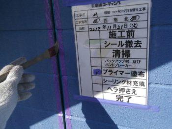 外壁塗装 徳島県 中山コーティング シーリング