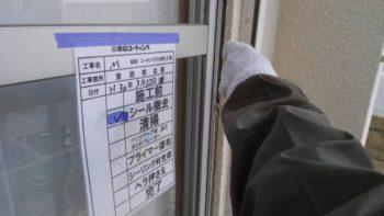 徳島県板野郡板野 外壁塗装・屋根塗装M様邸