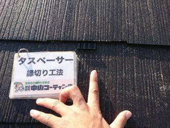 徳島県 タスペーサー 外壁塗装 中山コーティング 屋根塗装 塗替え