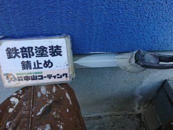 徳島県 外壁塗装 中山コーティング 付帯塗装