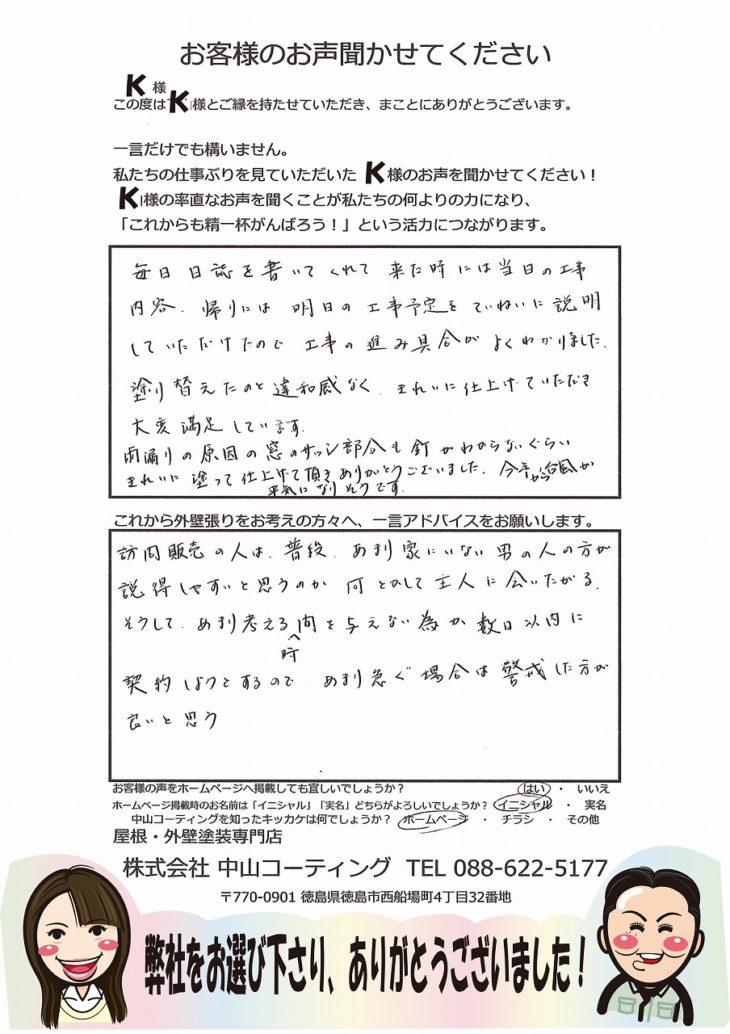 徳島県徳島市で外壁をYKKAPアルカベールでカバー工法を施工しましたK様の声