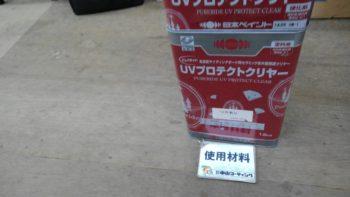 徳島県 日本ペイント取扱店 中山コーティング