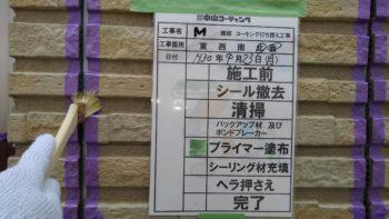 徳島市 外壁塗装WB多彩工法3色仕上げ M様邸