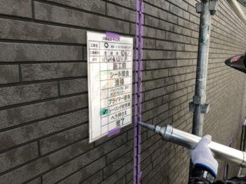 徳島市 外壁サイディング貼り替え・屋根付帯塗装 防水工事O様邸