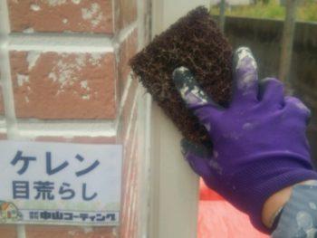 徳島 塗装 中山コーティング 塗り替え  ケレン