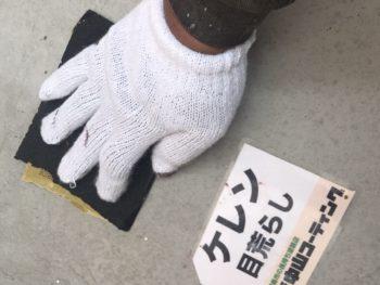 徳島 塗り替え 中山コーティング 塗装