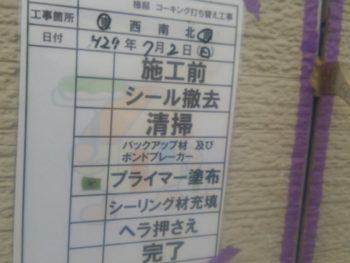 徳島 中山コーティング 塗り替え シーリング コーキング