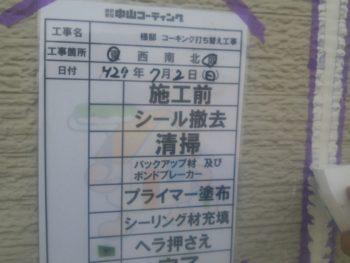 徳島 塗り替え 中山コーティング シーリング コーキング
