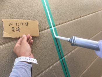 淡路 中山コーティング 外壁塗装 シーリング 打ち替え