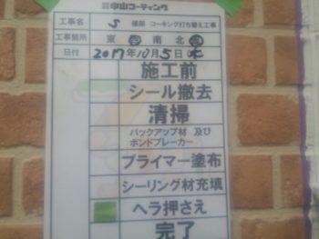 塗装 徳島県 シーリング 中山コーティング
