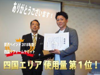 関西ペイント 2018年度 第1回四国リフォームサミット