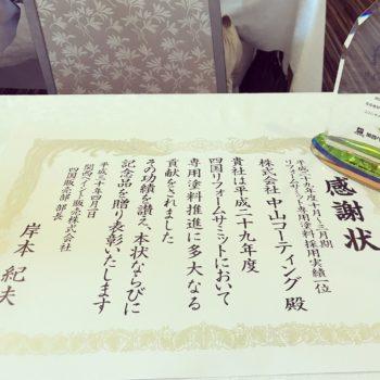 徳島 関西ペイント 中山コーティング