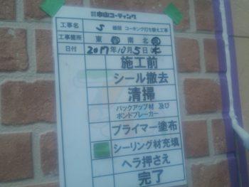 徳島県 シーリング 中山コーティング 塗装