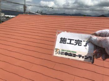 屋根塗装 徳島 中山コーティング GAINA 断熱材