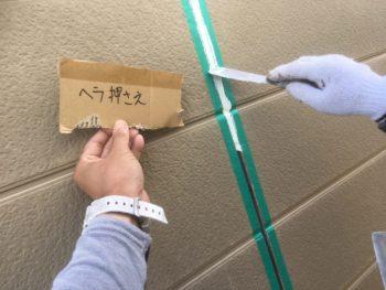 淡路 中山コーティング 塗り替え 外壁塗装 シーリング