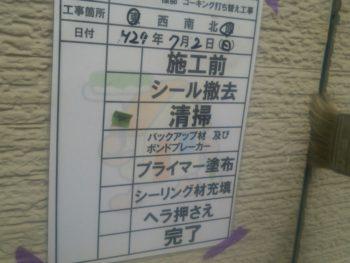 徳島 中山コーティング シーリング コーキング
