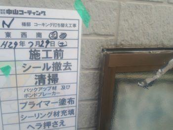 中山コーティング 徳島 塗り替え 外壁塗装 シーリング