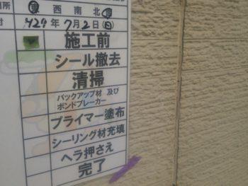 徳島 中山コーティング シーリング コーキング 塗り替え