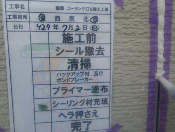 徳島 塗り替え中山コーティング シーリング コーキング