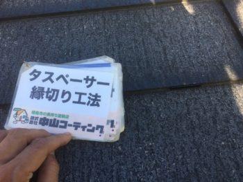 淡路島 屋根塗装 塗り替え 中山コーティング タスペーサー