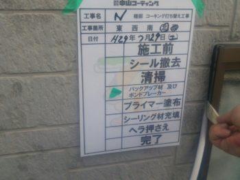 中山コーティング 徳島 塗り替え 塗装 シーリング