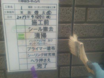徳島 中山コーティング 外壁塗装 塗り替え イクシード