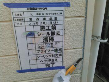 中山コーティング 徳島 塗替え 外壁塗装 シーリング工事