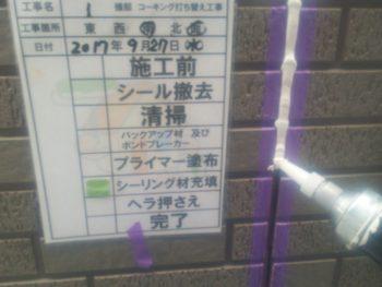 徳島 中山コーティング 外壁塗装 塗り替え オートン