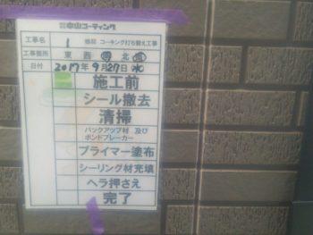 徳島 中山コーティング 外壁塗装 塗り替え シーリング