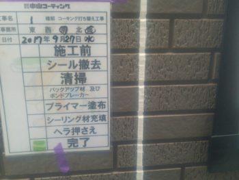 徳島 中山コーティング 外壁塗装 塗り替え オートンイクシード