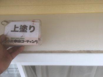 中山コーティング GAISO 徳島 塗替え 外壁塗装