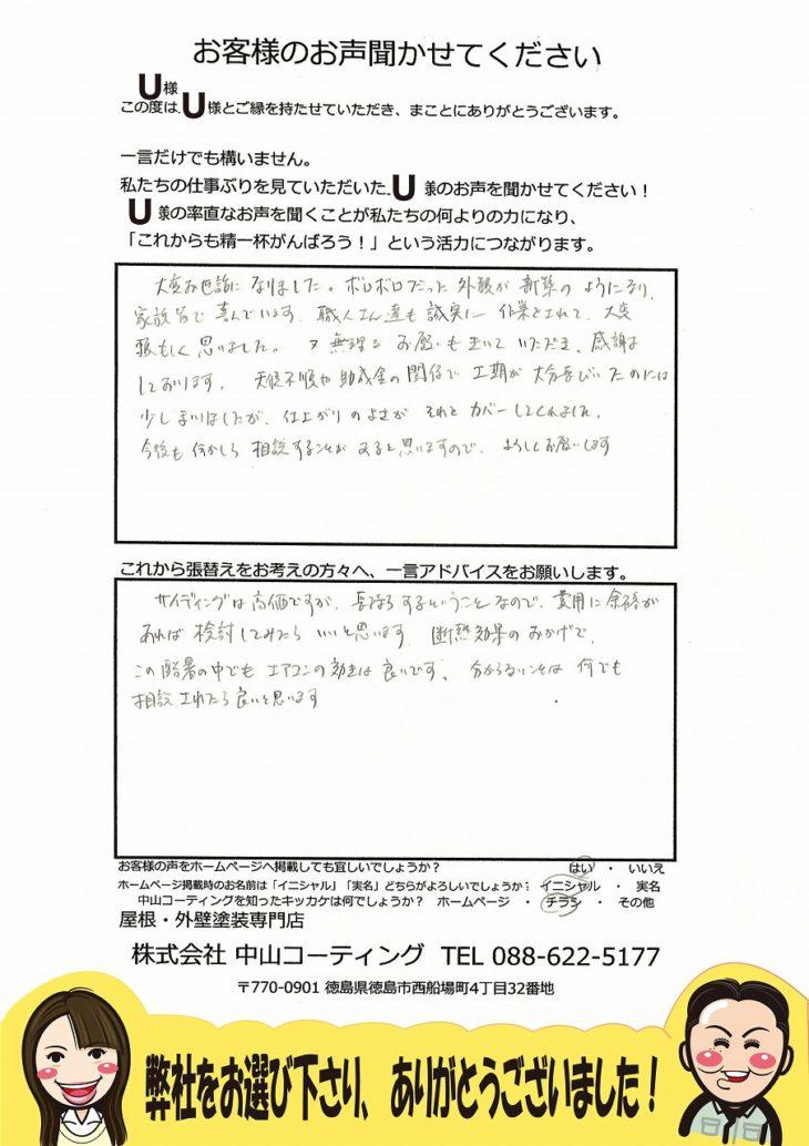 徳島市 家の屋根・壁張り(カバー工法) U様の声