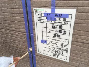 徳島県 コーキング
