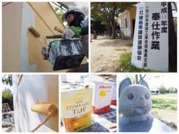 日本塗装工業会 徳島県支部