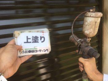 徳島 板金塗装