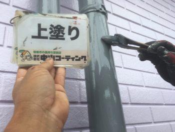 塗装 徳島 中山コーティング