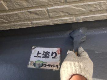鳴門市 防水 塗装
